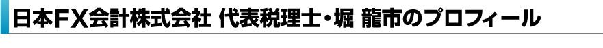 日本FX会計代表税理士プロフィール