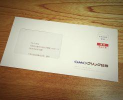 GMOクリック証券郵便物