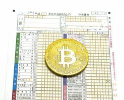 ビットコインや仮想通貨の必要経費