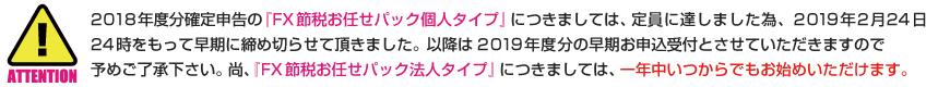 fx確定申告締め切り2019